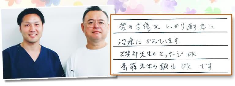 昔の古傷をしっかり直す為に治療にかよっています 磯部先生のマッサージOK 斉藤先生の鍼もOKです