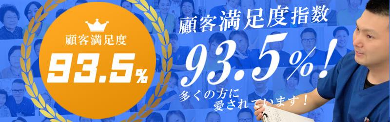 茨城県下妻市の下妻鍼灸院しもつま整骨院は顧客満足度93.5%多くの方に愛されています。