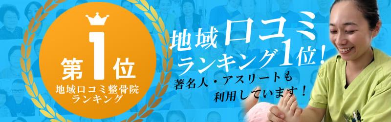 茨城県下妻市の下妻鍼灸院しもつま整骨院は地域口コミランキング第1位!著名人やアスリートも利用します。