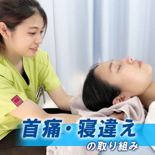 下妻整骨院しもつま鍼灸院の首痛の取り組み