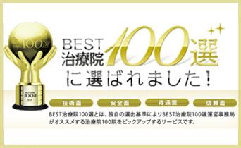 下妻市の下妻整骨院しもつま鍼灸院が「日本全国治療院ベスト100選」に選ばれています!