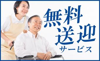 下妻市の下妻整骨院しもつま鍼灸院は無料送迎サービスも行っています。