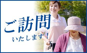 下妻市の下妻整骨院しもつま鍼灸院は自宅や老人ホームへの往診・訪問サービスも行っています。