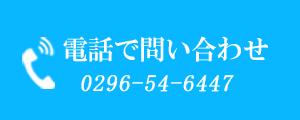 茨城県下妻市下妻整骨院しもつま鍼灸院に電話問合わせ